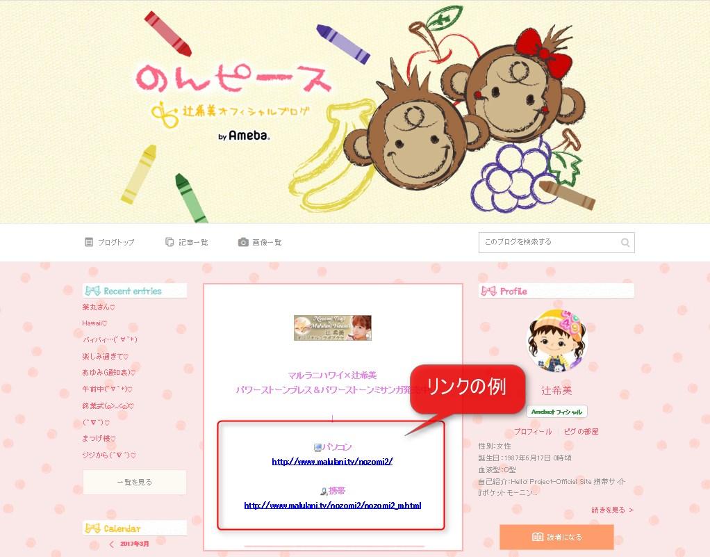 辻希美のホームページのリンク